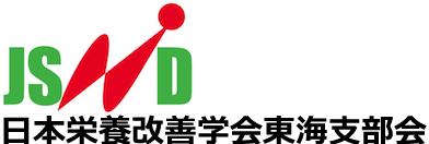 日本栄養改善学会東海支部会